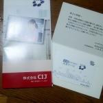CIJ4826株主優待1