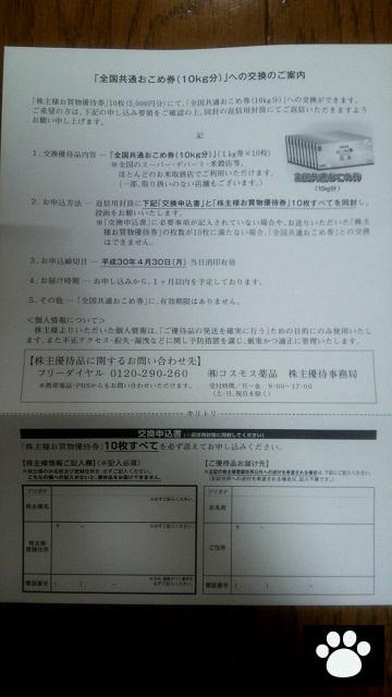 コスモス薬品3349株主優待3