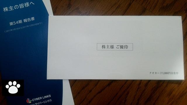 サイバーリンクス3683株主優待1