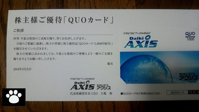 ダイキアクシス4245株主優待2