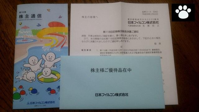 日本フイルコン5942株主優待1