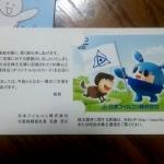 日本フイルコン5942株主優待2
