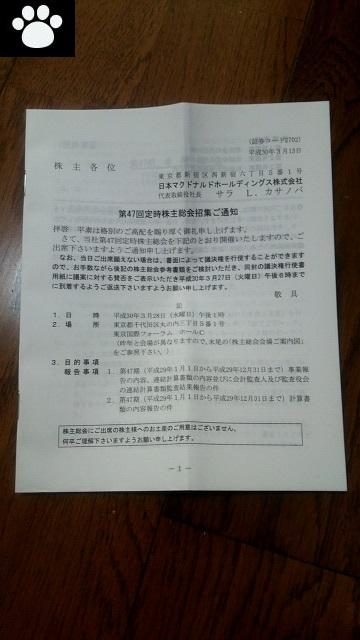 マクドナルド2702株主総会1