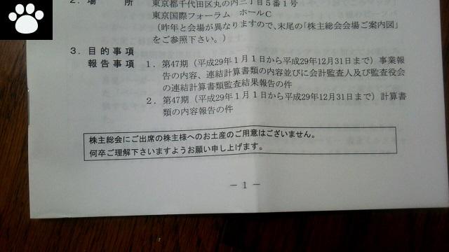 マクドナルド2702株主総会2