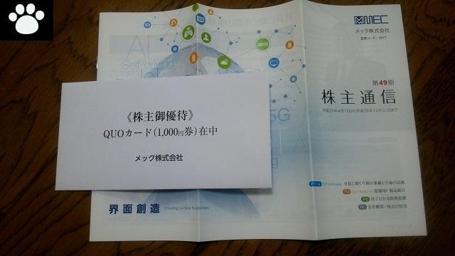 メック4971株主優待1