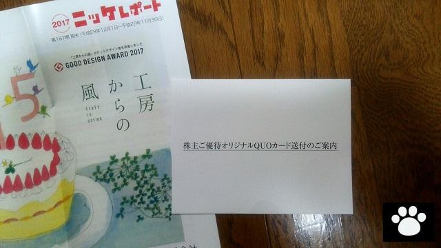 日本毛織ニッケ3201株主優待1