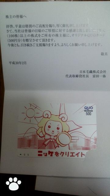 日本毛織ニッケ3201株主優待2
