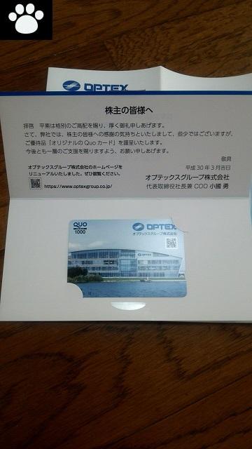 オプテックスグループ6914株主優待2