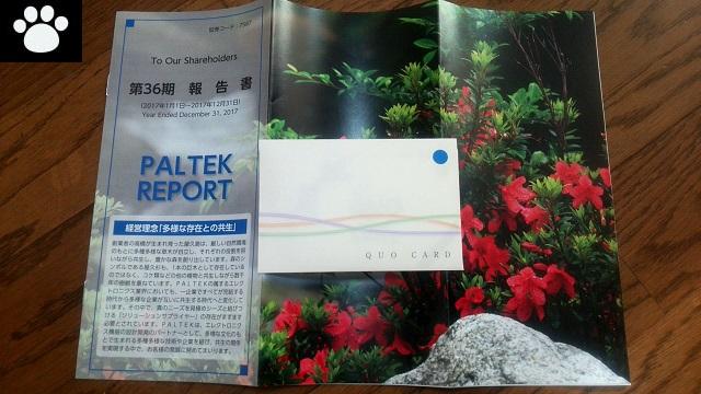 PALTEC7587株主優待1