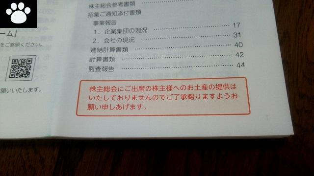 すかいらーく3197株主総会2