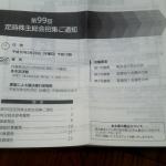多木化学4025株主総会1
