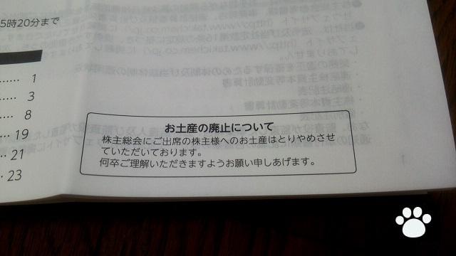 多木科学4025株主総会2