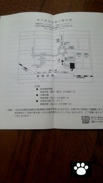 テラプローブ6627株主総会1