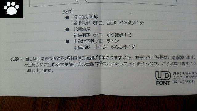 テラプローブ6627株主総会2