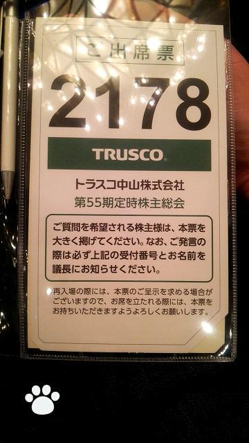 トラスコ中山9830株主総会3