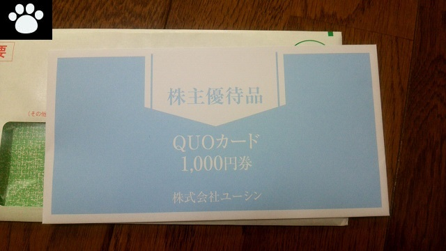 ユーシン6985株主優待1