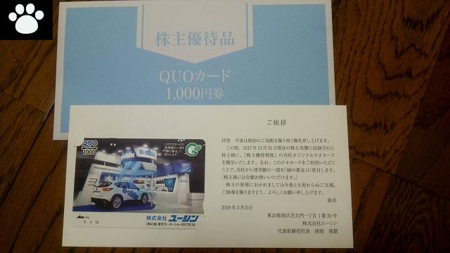 ユーシン6985株主優待2