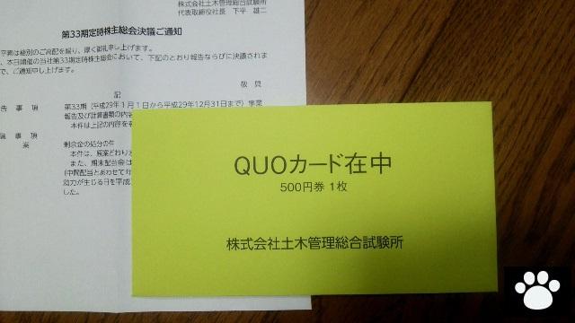 土木管理総合試験所6171株主優待1