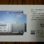 土木管理総合試験所6171株主優待2