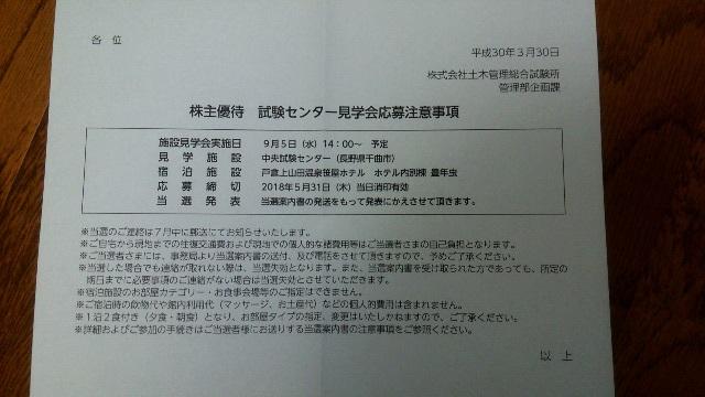 土木管理総合試験所6171株主優待3