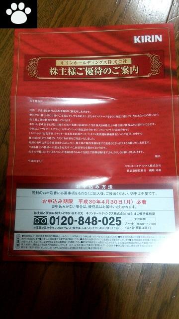 キリンビール2503株主優待1