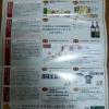キリンビール2503株主優待2