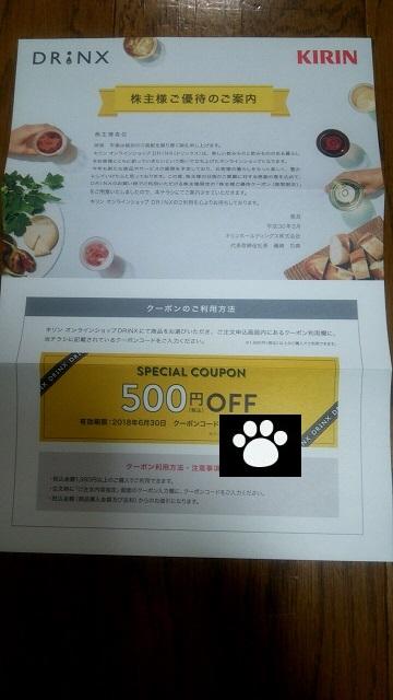 キリンビール2503株主優待3