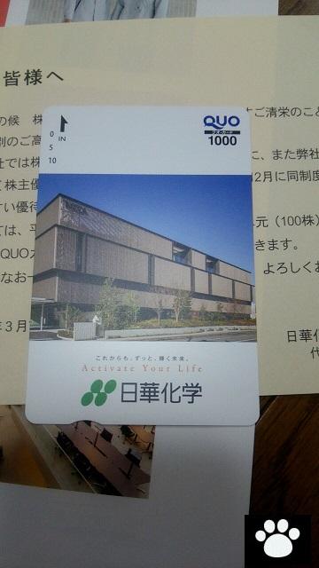 日華化学4463株主優待2