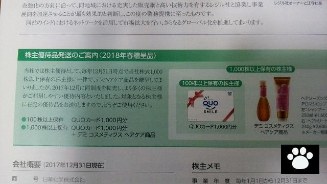 日華化学4463株主優待3