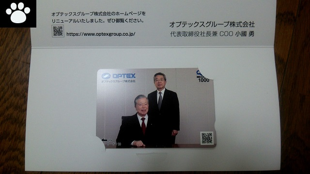オプテックスグループ6914株主総会8