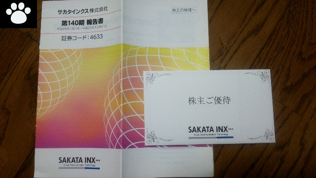 サカタインクス4633株主優待1