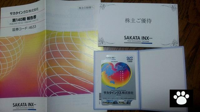 サカタインクス4633株主優待2