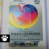 サカタインクス4633株主優待3