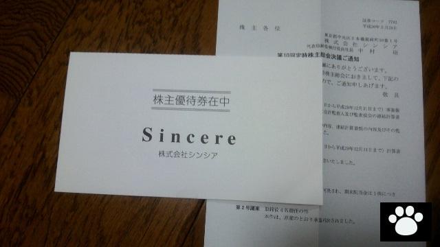 シンシア7782株主優待1