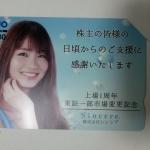 シンシア7782株主優待3