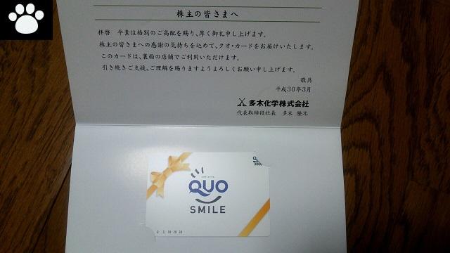 多木化学4025株主優待2