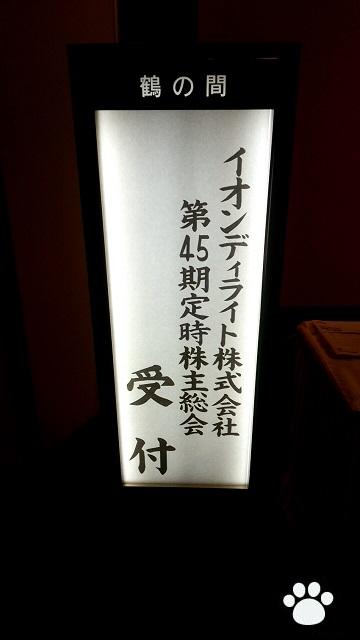 イオンディライト9787株主総会2