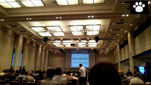 イオンディライト9787株主総会3