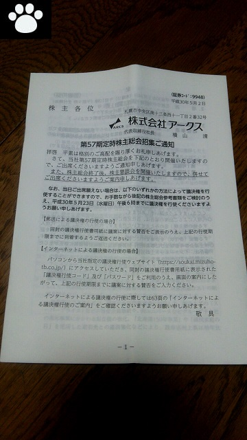 アークス9948株主総会1