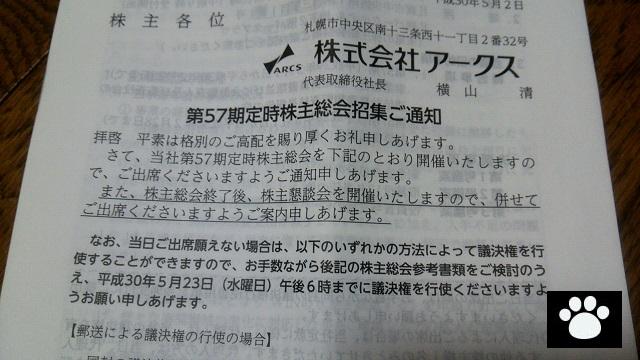 アークス9948株主総会2