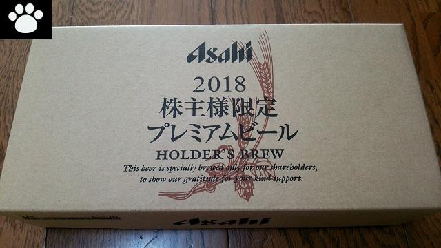 アサヒビール2502株主優待1