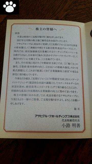 アサヒビール2502株主優待3
