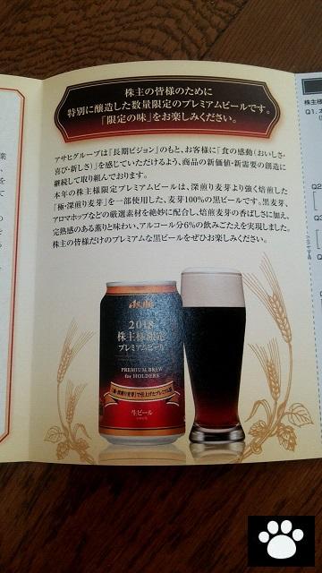 アサヒビール2502株主優待4