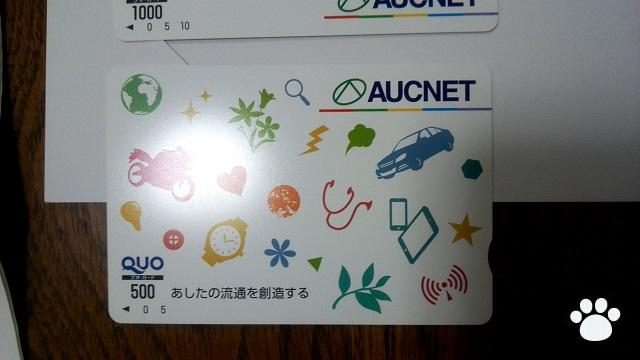オークネット3964株主優待4