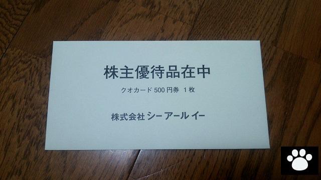 シーアールイー3458株主優待1