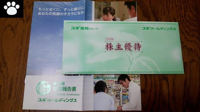 スギホールディングス7649株主優待1