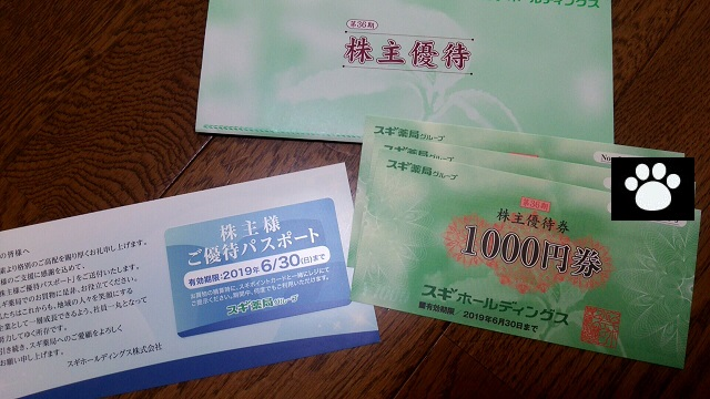 スギホールディングス7649株主優待2