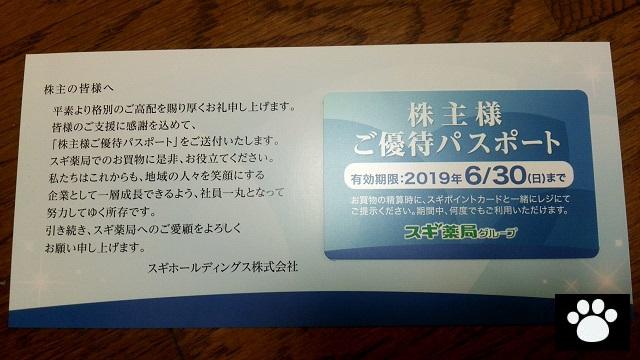 スギホールディングス7649株主優待5