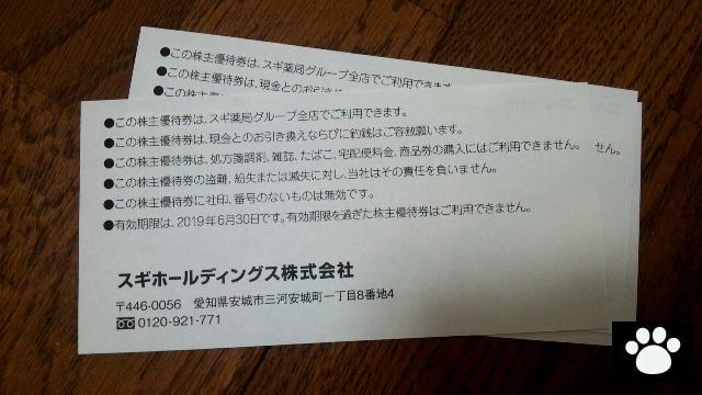 スギホールディングス7649株主優待4