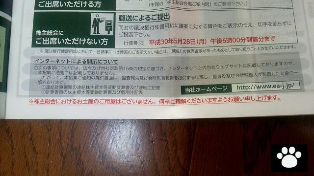 エスクロー・エージェント・ジャパン6093株主総会2